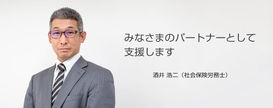 酒井浩二先生